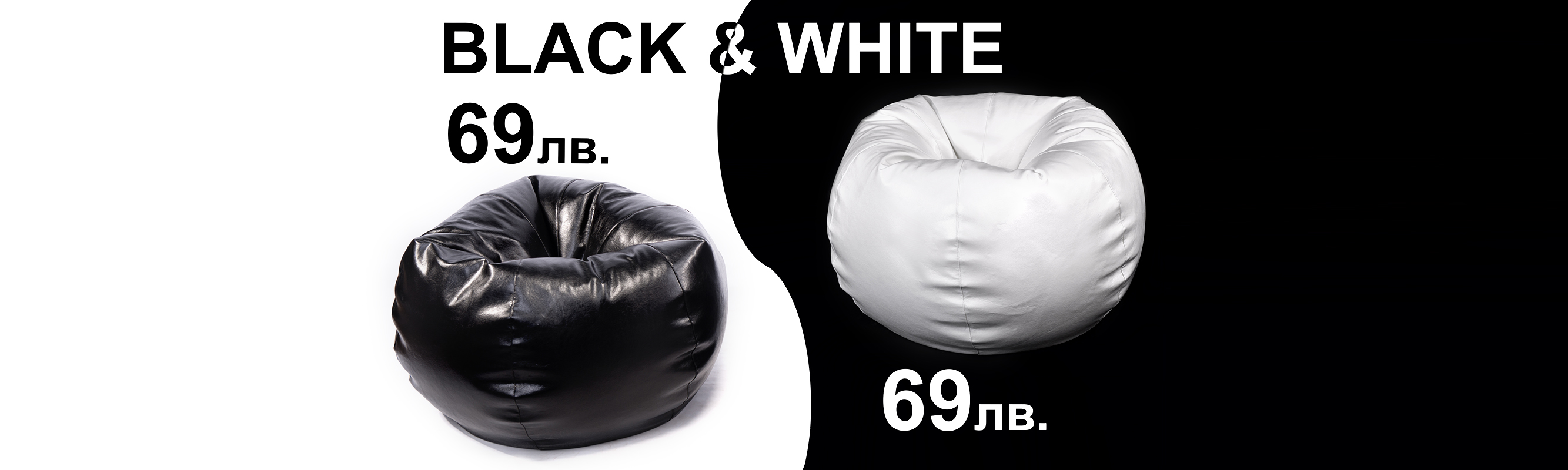 ПРОМОЦИЯ   BLACK & WHITE